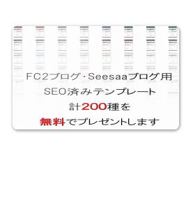 FC2 SeesaaブログSEO済テンプレート